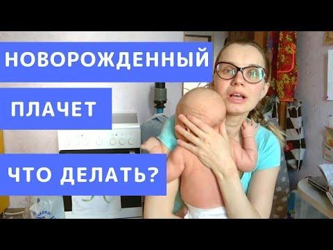 Новорожденный Плачет - Что Делать. Почему Плачут Новорожденные