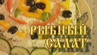 Видео рецепты: Рыбный салат - русская кухня