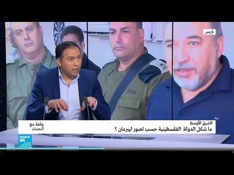 ماذا يعرض ليبرمان على الفلسطينين والعرب؟  - نشر قبل 2 ساعة