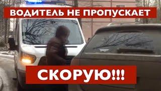 Водитель не пропустил СКОРУЮ. Авто Хам на дороге