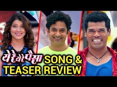 Ye Re Ye Re Paisa Marathi Movie 2018 |...