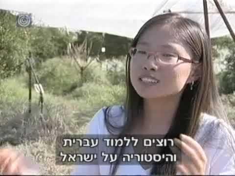 Mabat on Kaifeng Jews at Kibbutz Sde Eliyahu Nov 5 2009