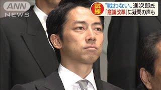 """""""ポエム大臣""""と揶揄も 進次郎氏への期待に異変(20/01/03)"""
