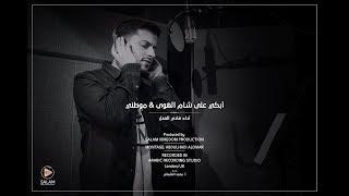 أبكي على شام الهوى + موطني - أداء: فادي العدل | I weep over Sham by Fadi Edel Official
