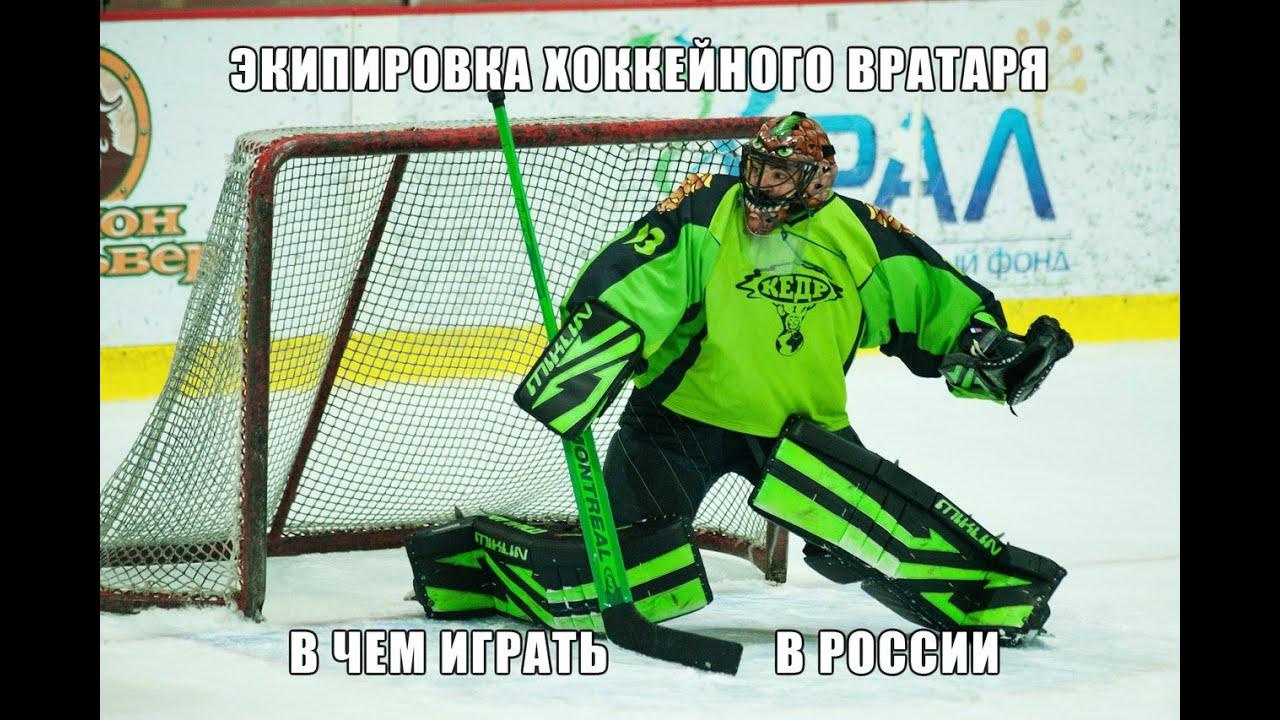 Продажа хоккейной экипировки астана купить товары для хоккея бу на доске объявлений olx. Kz. Покупай хоккейную экипировку на olx астана!