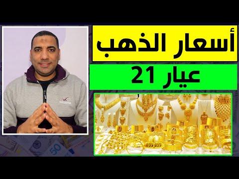 اسعار الذهب عيار 21 اليوم الاربعاء 18-3-2020 في محلات الصاغة في مصر