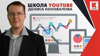 Как настроить YouTube под себя? Как адаптировать рекомендованный контент?