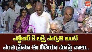 ఎన్టీఆర్ లక్ష్మీ పార్వతిల అరుదైన వీడియో | NTR and Lakshmi Parvathi Rare Video | YOYO TV Channel