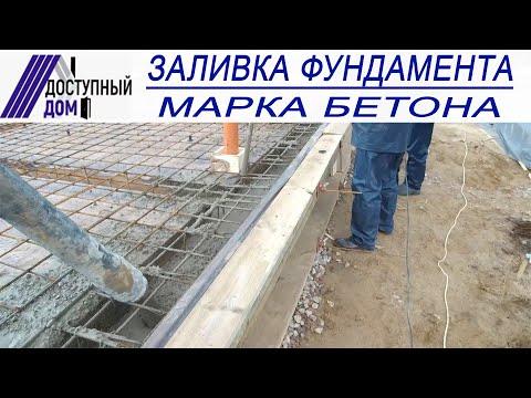 Фундамент лента+плита. Заливка бетона. Какую арматуру нужно использовать? Марка бетона. Советы.