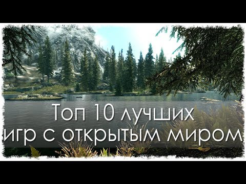 Топ 10 лучших игр c открытым миром (HD)
