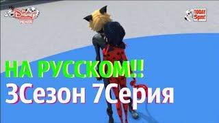 ЛЕДИ БАГ И СУПЕР КОТ 3 СЕЗОН 7 СЕРИЯ НА РУССКОМ!!