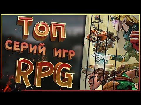 Лучшие серии RPG игр! Топ РПГ серий игр от подписчиков!