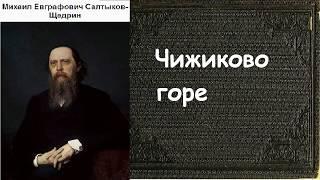 Михаил Салтыков Щедрин.  Чижиково горе. аудиокнига.