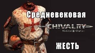 Chivalry: Medieval Warfare - Средневековое безумие! via MMORPG.su