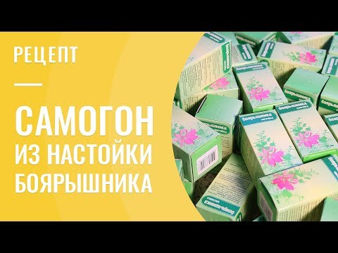Самогон из НАСТОЙКИ БОЯРЫШНИКА на Алкаш Петрович 2