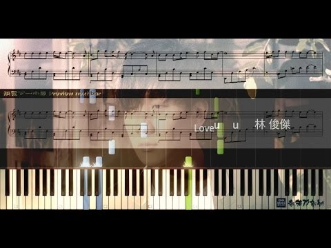 Love U U, 林俊傑 JJ Lin (鋼琴教學) Synthesia