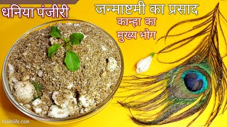 Happy Janmashtami | Dhaniya Panjiri Recipe - Janmashtami Special