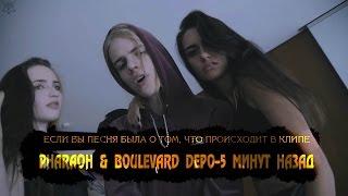 Если бы песня была о том, что происходит в клипе( PHARAOH & BOULEVARD DEPO–5 Минут Назад)