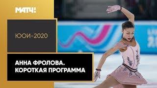 Анна Фролова Короткая программа III Зимние юношеские Олимпийские игры