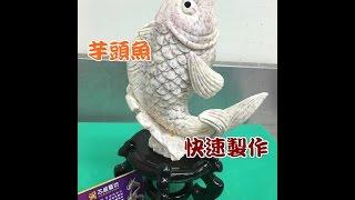 《5分鐘》〝芋頭魚〞製作過程|Imogashira&Sculpture|果物と野菜
