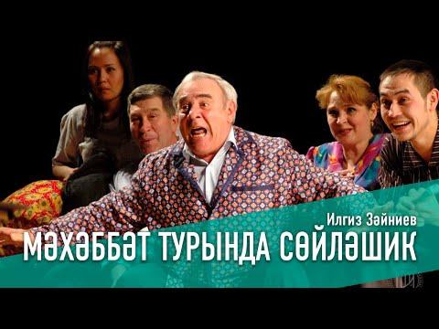 МӘХӘББӘТ ТУРЫНДА СӨЙЛӘШИК/ПОГОВОРИМ О ЛЮБВИ, 2006 ЕЛ