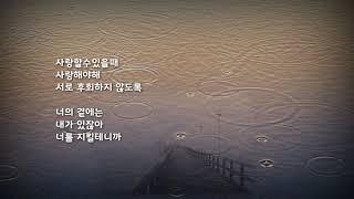 김종환...슬퍼하지마