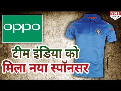 Team India का Sponsor बना Oppo Mobile, BCCI ने दी जानकारी