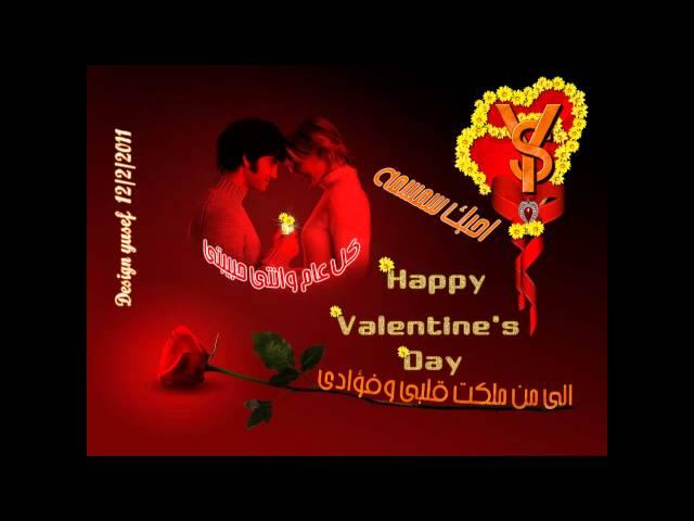 ميكس عيد الحب .wmv