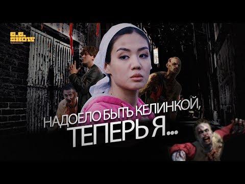 Айжан Асемова | GG Show #5