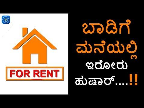 Rental Agreement -  ಬಾಡಿಗೆ ಮನೆಯಲ್ಲಿ ಇರೋರು ಹುಷಾರ್! Things To Know Before Signing A Rental Agreement