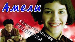 Труляля — Чем ценен фильм АМЕЛИ
