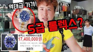 S급 상품만 판매하는 베트남 짝퉁샵에서 롤렉스 하나 질…