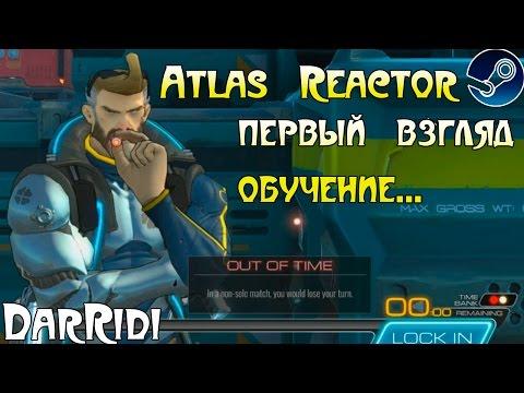 видео: игра atlas reactor обучение