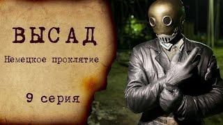 ВЫСАД - 9 серия  Немецкое проклятие