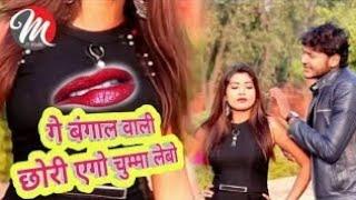 Bangal Wali Chori Ago Chumma Lebo Ge Dj  Mix Full Brati Pagal Dance Dj Remix  Bhojpuri Song.