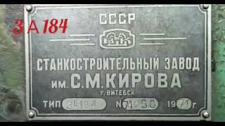 Станок круглошлифовальный бесцентровый 3А184