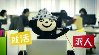 北海道新聞社が運営する就職・転職情報サイト「ジョブダス」のTVCMです...