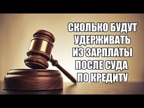 ✓ Два банка подали в суд по кредиту - сколько будут удерживать из зарплаты в счет долга