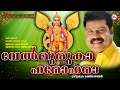 Download വേല്‍മുരുകാ ഹരോഹരാ | VELMURUKA HARO HARA | Kalabhavan Mani | Hindu Devotional Songs Malayalam MP3 song and Music Video