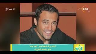 8 الصبح - أحمد رزق ضابط في