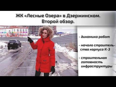 Обзор ЖК Лесные озера в г. Дзержинском. Динамика работ, инфраструктура. Квартирный Контроль