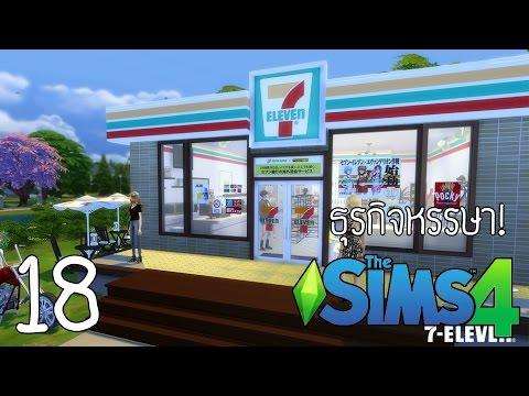 Xcrosz - The Sims 4 - ธุรกิจหรรษา ตอนที่ 18 : มาเปิด 7-11 กันเถอะ!