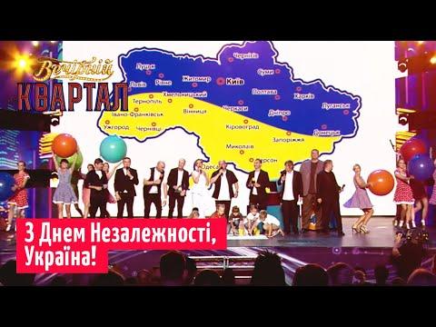 С Днём Независимости, Украина! Финальная песня нового Вечернего Квартала в Одессе 2019