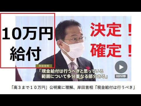 【隠居TV】第二弾:定額給付金「10万円」はまもなく実行される。