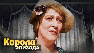 Короли эпизода. Фаина Раневская | Центральное телевидение