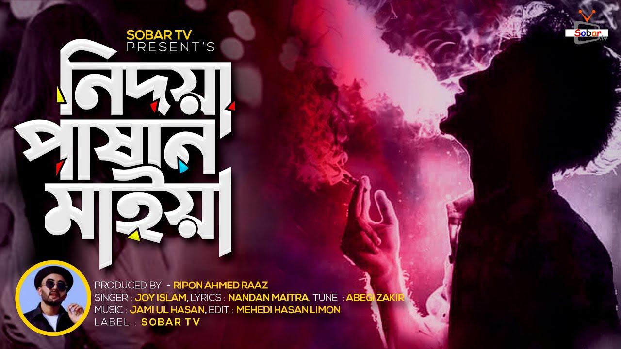 Nidoya Pashan Maiya🔥নিদয়া পাষাণ মাইয়া😭Joy Islam | Bangla New Sad Song | Sobar Tv Official Song
