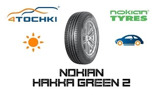 Nokian Hakka Green 2 на 4 точки. Шины и диски 4точки - Wheels & Tyres 4tochki