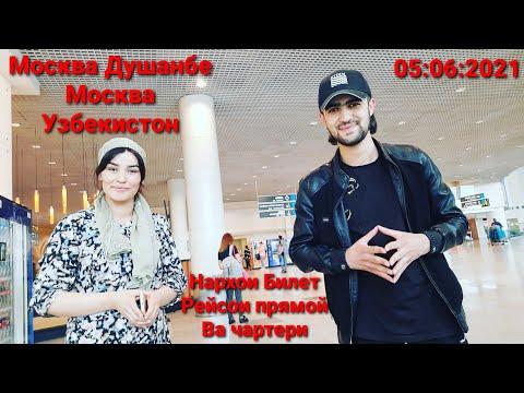 Аэропорт Домодедово нархои билет Москва Душанбе ва Москва Узбекистон то охири мохи июн 05:06:2021