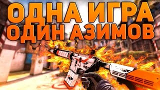 ОДНА ИГРА - ОДИН АЗИМОВ (CS:GO)