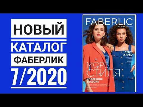 Каталог фаберлик 7/2020